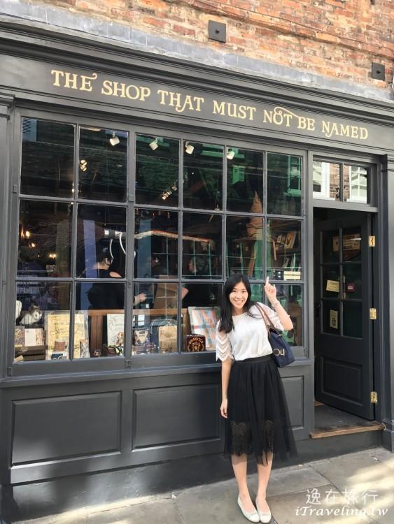 約克, 哈利波特紀念品店, The Shop That Must Not Be Named, York