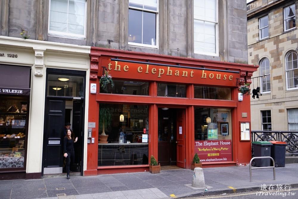 大象咖啡屋, The Elephant House,, 哈利波特誕生地